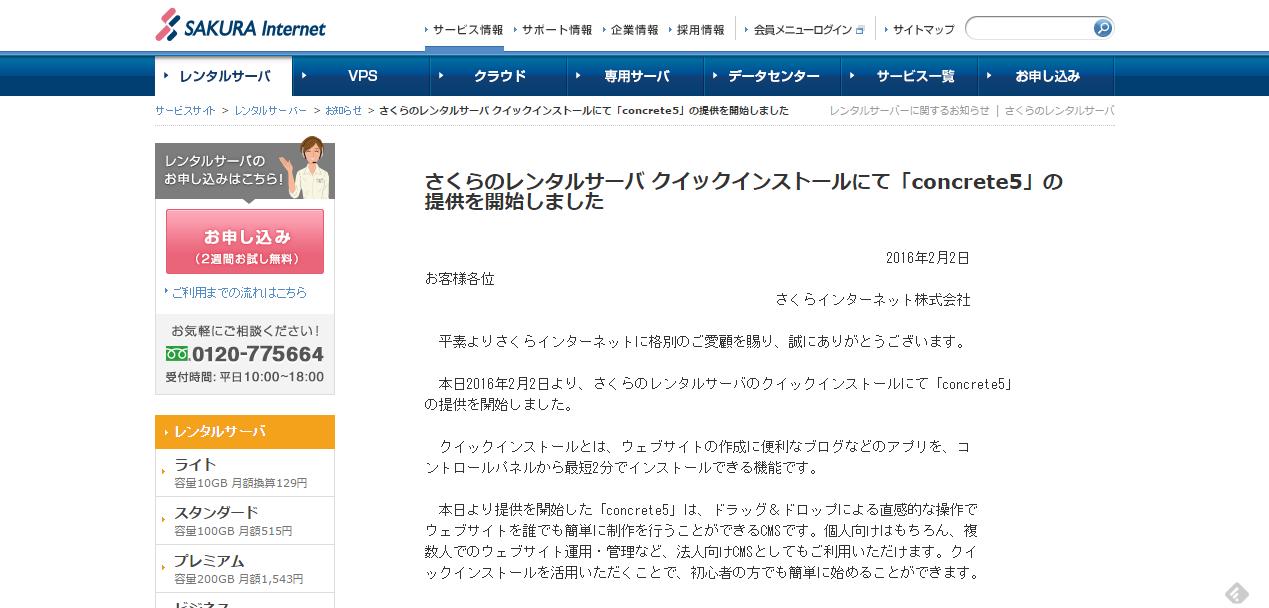 SakuraInternet